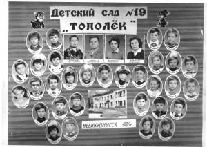 выпуск 1985 год