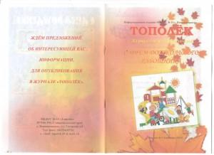 """первый номер журнала """"Тополёк"""" МБДОУ №19 г. Невинномысска"""
