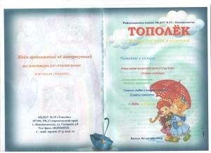 """вышел второй номер журнала """"Тополёк"""""""