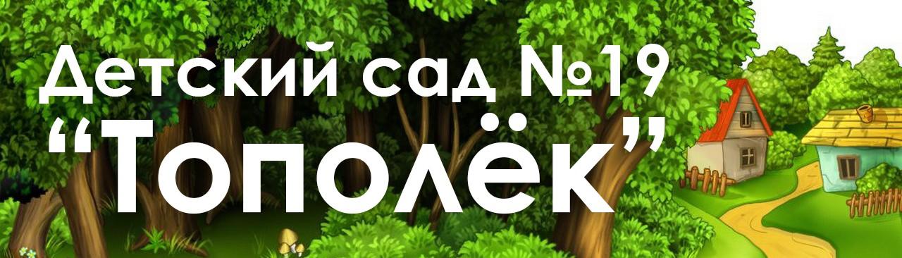 """Детский сад №19 """"Тополёк"""""""